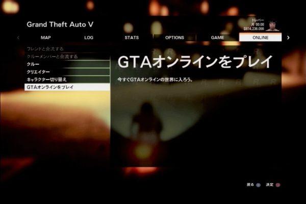 GTA5 オンラインに入る