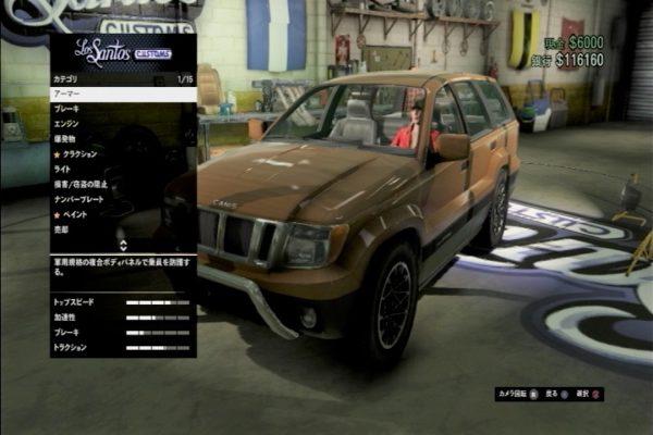 GTA5 SUV