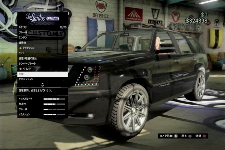 GTA5 車両連続売却