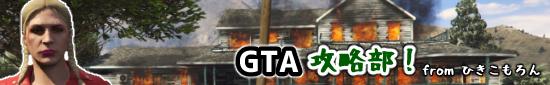 GTA攻略部|初心者向けに解説!ーひきこもろん