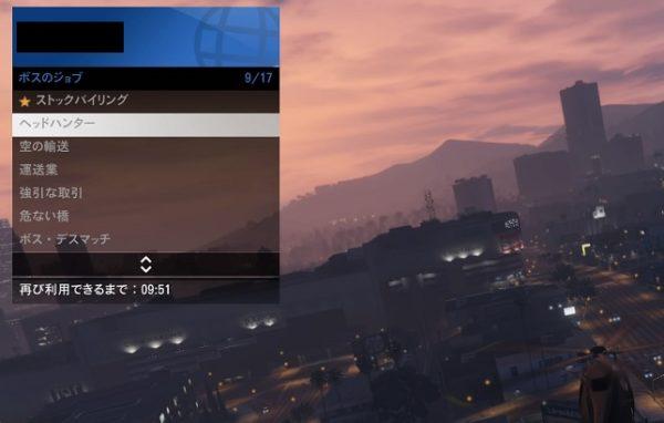 GTA5 ボスジョブのクールタイム