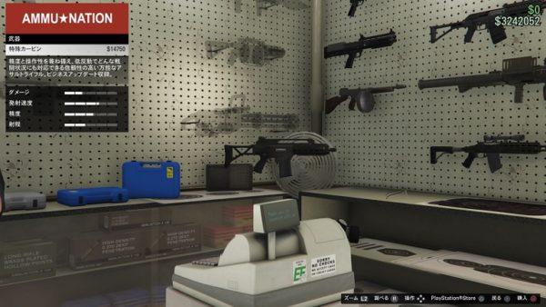 GTA5 特殊カービン