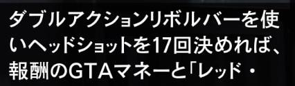 GTA5 ヘッドショットカウント