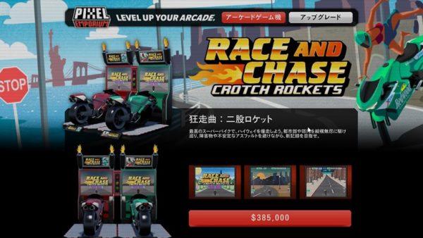 GTA5 二股ロケット