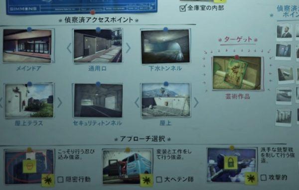 GTA5 カジノ強盗作戦ボード