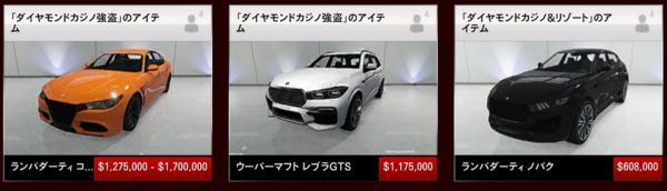 GTA5 カジノ強盗で追加された車3
